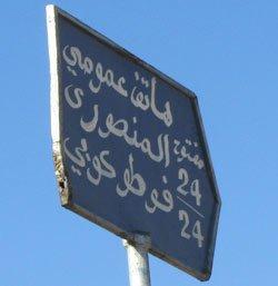 strassen schild marokko
